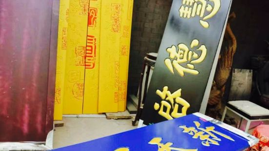 Beijing Fojiao Jushilin