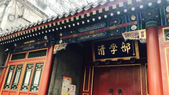 Beijing Former Academic Division