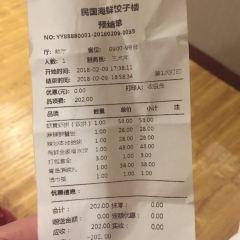 民國海鮮餃子樓·烤深海魚用戶圖片
