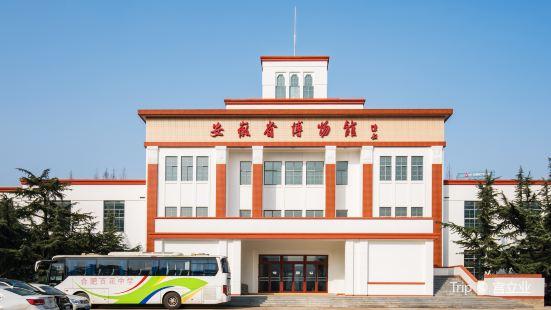 安徽省博物館