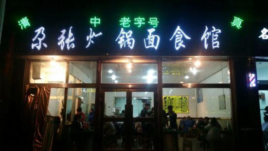 尕張炕鍋麵食館