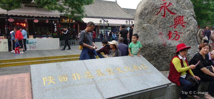 Yongxing Lane2