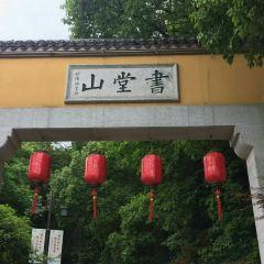 Shutangshan User Photo