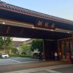 西湖國賓館紫薇廳用戶圖片