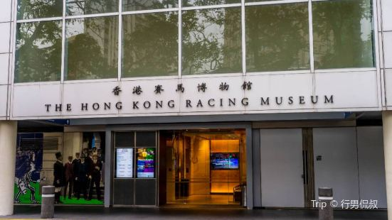 Hong Kong Racing Museum
