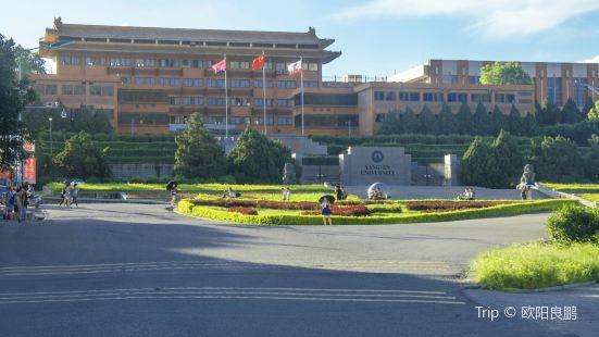 Yang'en University