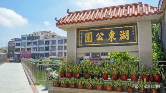 Hudong Park