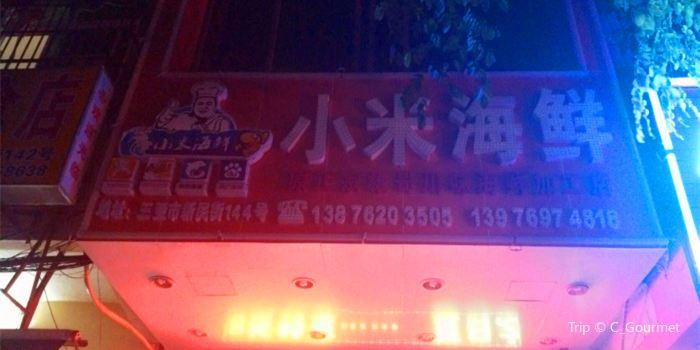 Xiao Mi Chuan Wei Seafood Process3