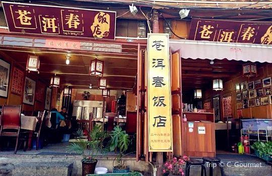 蒼洱春飯店2