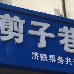 Jianzi Alley User Photo