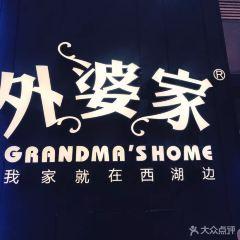 Grandma's Home (Plaza66 Square ) User Photo