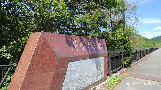 Shinnoboribetsu Ohashi Bridge
