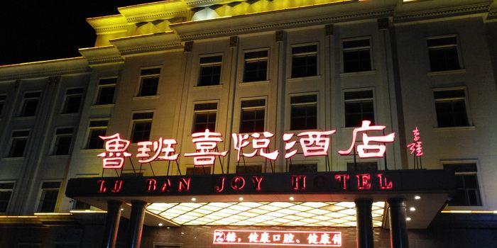 魯班喜悅酒店