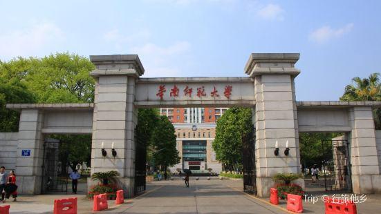 Huanan Shifan Daxue (Shipaixiaoqu) Diyi Keshi Dalou-Bei Square