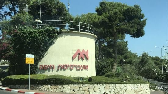 Haifa University
