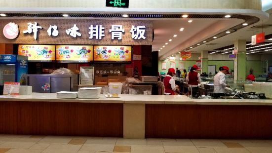 驛佰味快餐廳(衢州店)