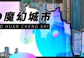 被廣州人深深深深深誤會的3D魔幻之都,來了別想走!