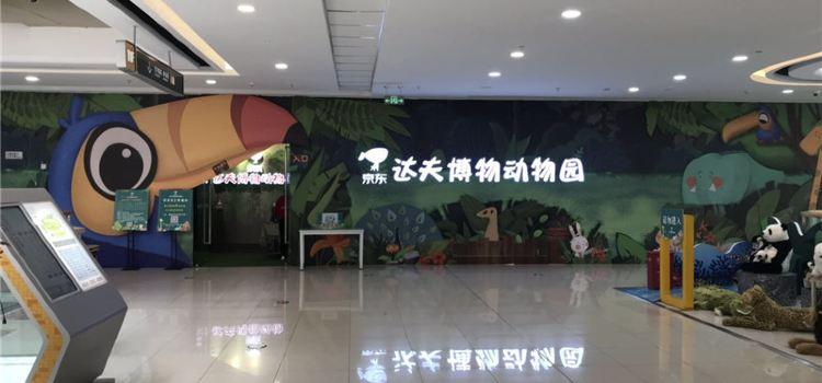 京東達夫博物動物園