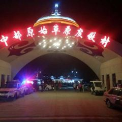 Zhongdu Original Grasslands Resort (Southeast Gate) User Photo