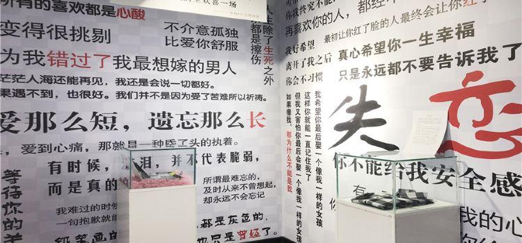 瀋陽中街失戀博物館2