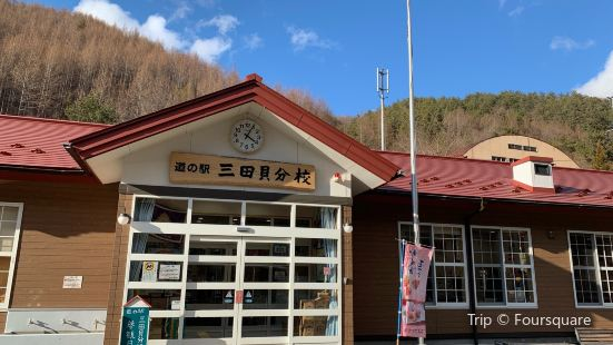 Road Station Mitakaibunko