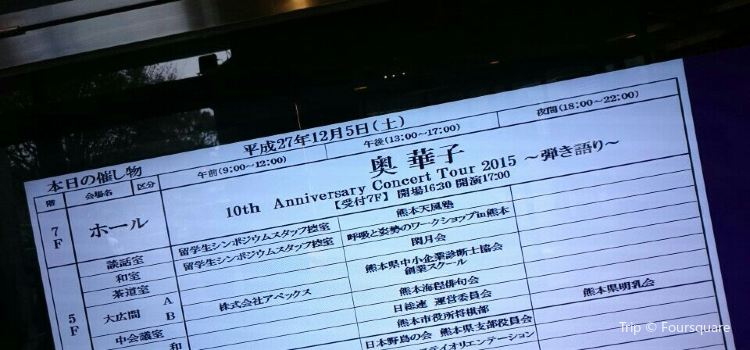 熊本市国際交流会館1
