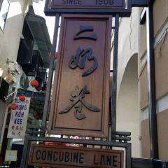 Concubine Lane用戶圖片