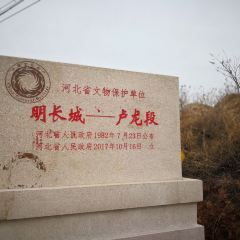 Taolinkou Reservoir Construction Monument User Photo