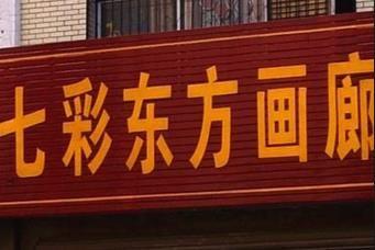 七彩東方畫廊