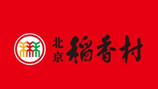 北京稻香村(中山路店)