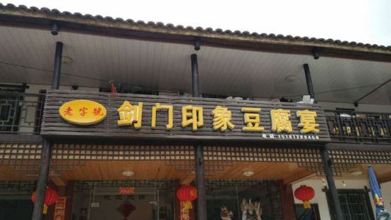 劍門印象豆腐宴