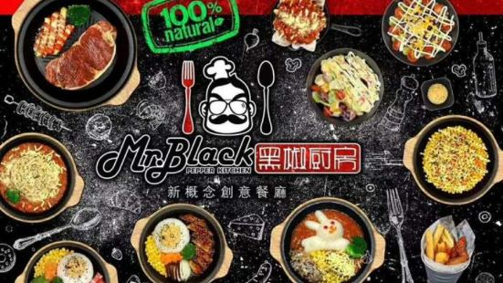 Mr.Black-黑椒廚房