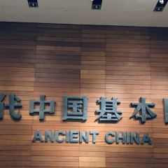 National Museum of China User Photo