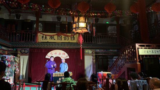 Tianjing Yuansheng Crosstalk Tea House