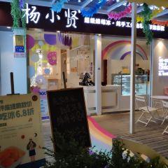 Yang Xiao Xian ( Zhongshan Road ) User Photo