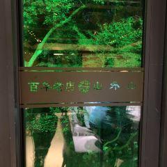 Shan Wai Shan Restaurant( Yuquan Road ) User Photo
