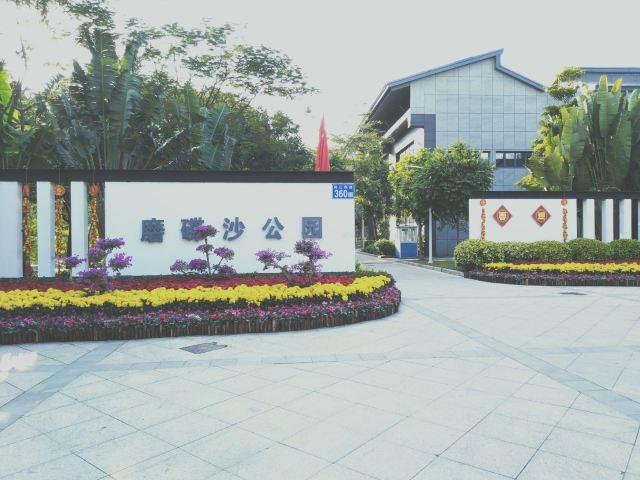 Modiesha Park (North Gate)