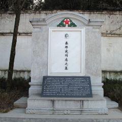 Yan'an 48 Martyrs' Cemetery User Photo