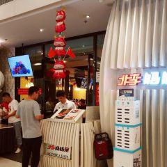 Bei Li Ma Ma Cusine ( Henglong Plaza ) User Photo