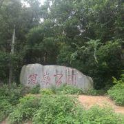 Guantouling National Forest Park User Photo