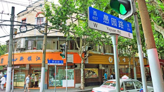 Yuyuan Road