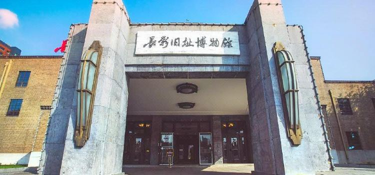 Changchun Film Studio Museum