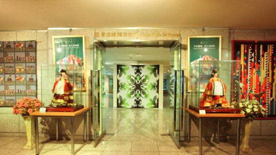草田纖維博物館