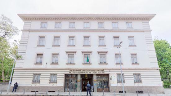 索菲婭國家自然歷史博物館
