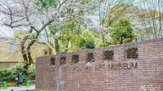 Tokyo Metropolitan Art Museum