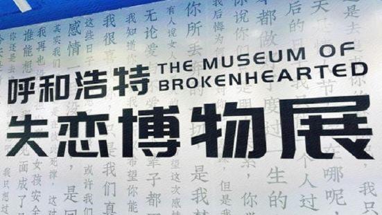 呼和浩特失戀博物館