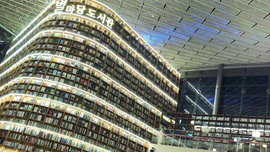 별마당 도서관