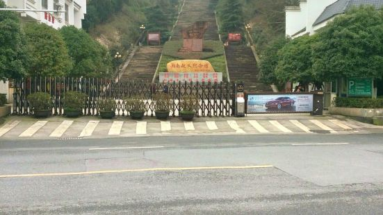 South Of Hunan Uprising Memorial Hall