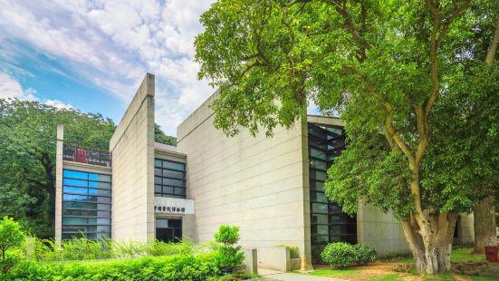 中國書院博物館