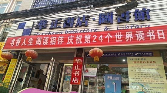 Tongxu Library